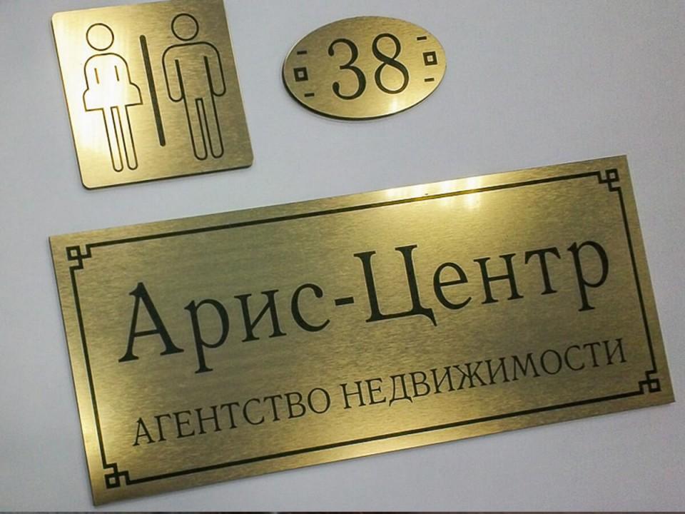 Изготовление табличек на заказ в Киеве