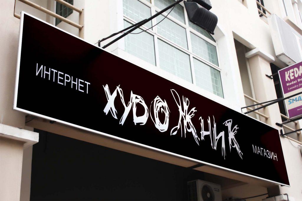 Изготовление рекламных вывесок в Киеве