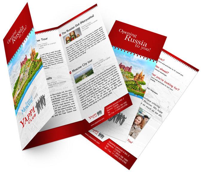 Печать рекламных буклетов в Киеве
